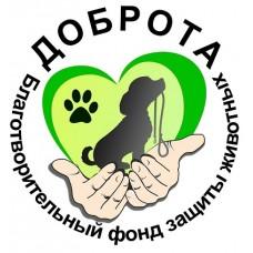 """Помощь благотворительному фонду """"Доброта"""""""